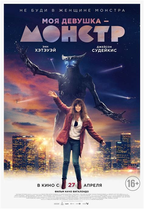 Films of the year: Colossal | Den of Geek